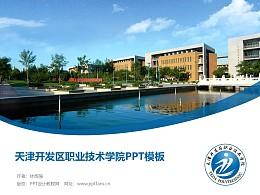 天津開發區職業技術學院PPT模板下載