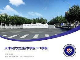 天津現代職業技術學院PPT模板下載