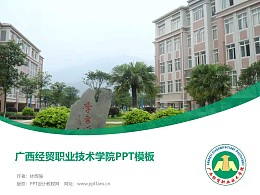 廣西經貿職業技術學院PPT模板下載