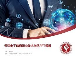 天津電子信息職業技術學院PPT模板下載
