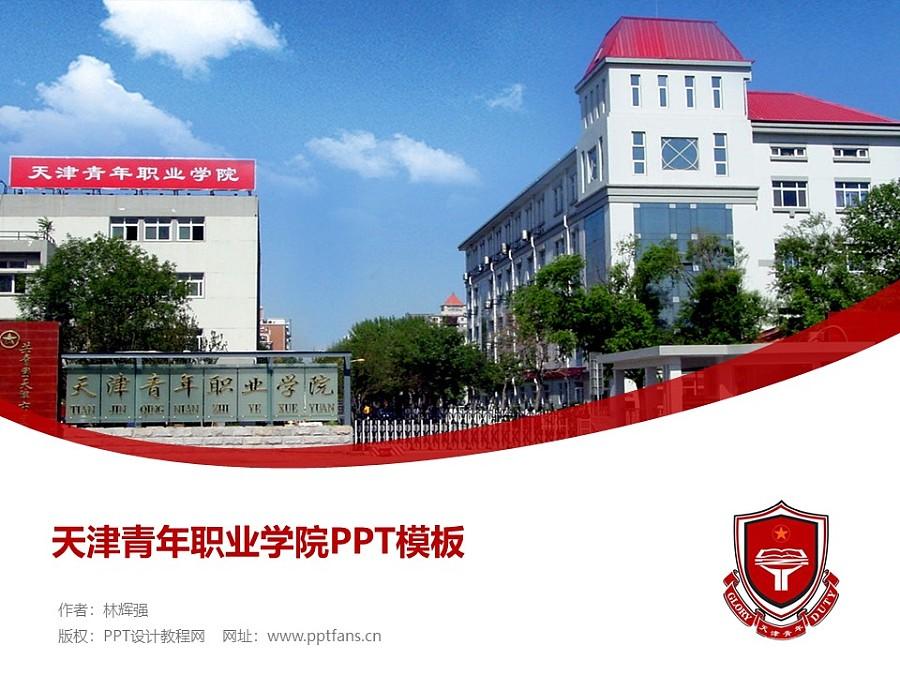 天津青年職業學院PPT模板下載_幻燈片預覽圖1