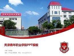 天津青年職業學院PPT模板下載