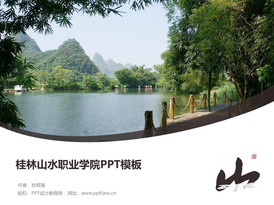 桂林山水职业学院PPT模板下载_幻灯片预览图1