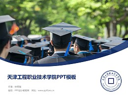 天津工程職業技術學院PPT模板下載