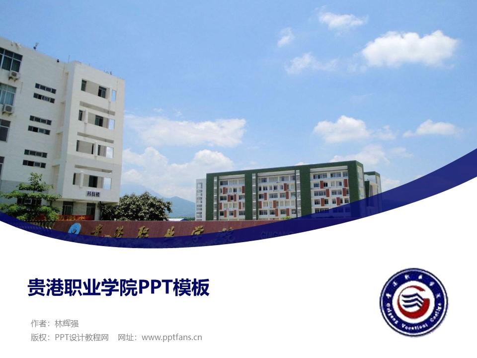 贵港职业学院PPT模板下载_幻灯片预览图1