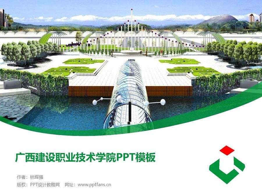 广西建设职业技术学院PPT模板下载_幻灯片预览图1