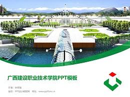 廣西建設職業技術學院PPT模板下載