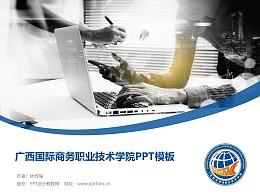 廣西國際商務職業技術學院PPT模板下載