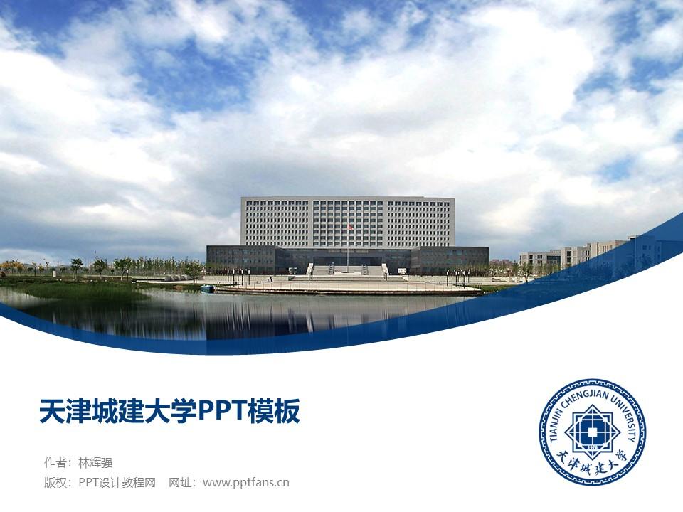 天津城建大学PPT模板下载_幻灯片预览图1