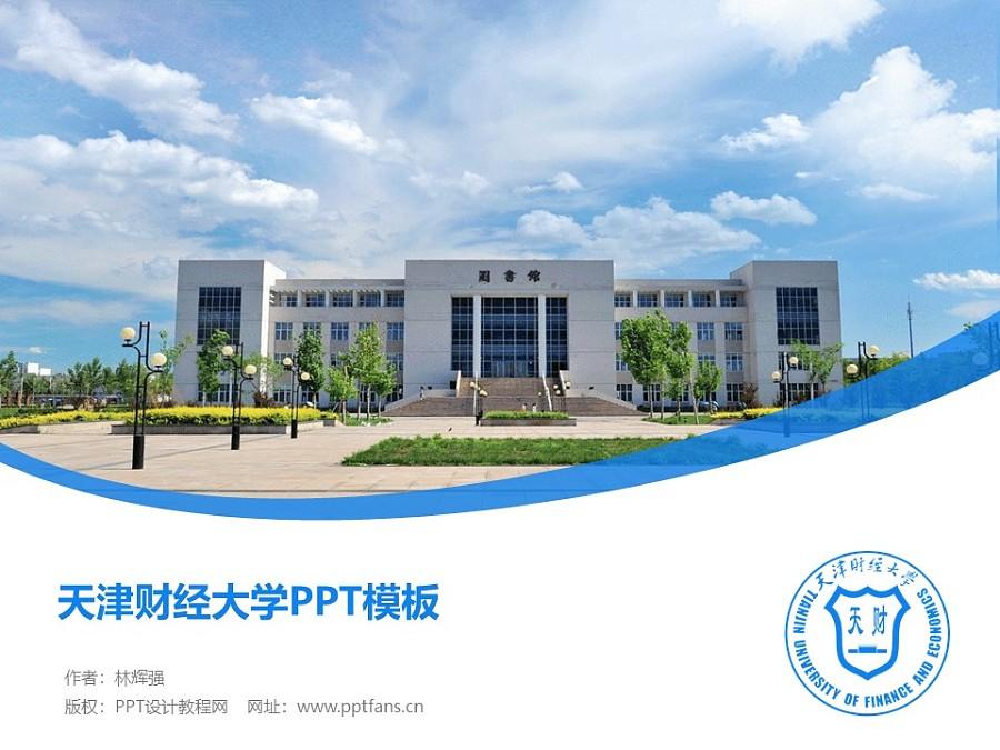 天津财经大学PPT模板下载_幻灯片预览图1