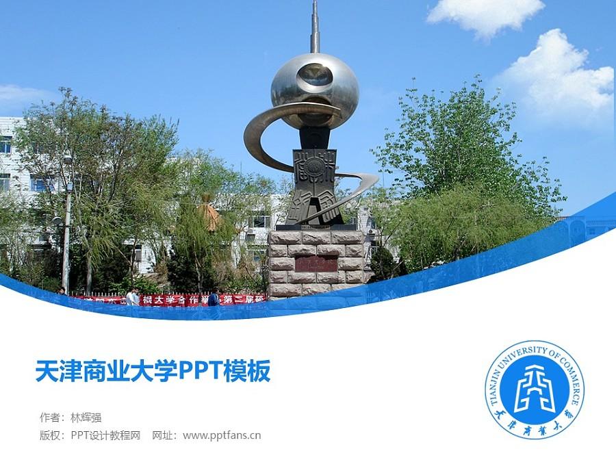天津商业大学PPT模板下载_幻灯片预览图1