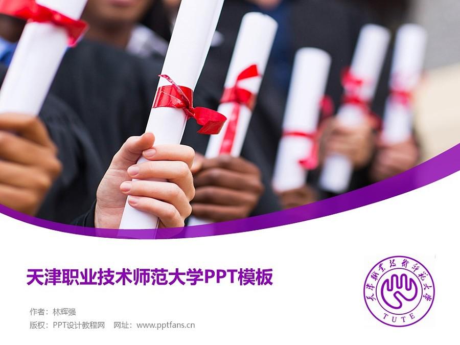 天津职业技术师范大学PPT模板下载_幻灯片预览图1
