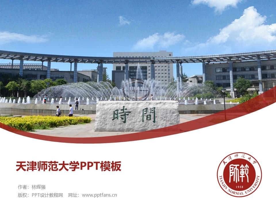 天津师范大学PPT模板下载_幻灯片预览图1