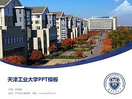 天津工業大學PPT模板下載