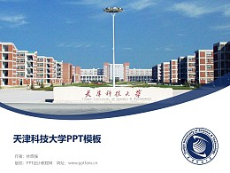 天津科技大學PPT模板下載