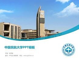 中國民航大學PPT模板下載