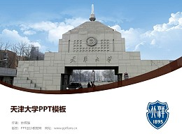 天津大學PPT模板下載
