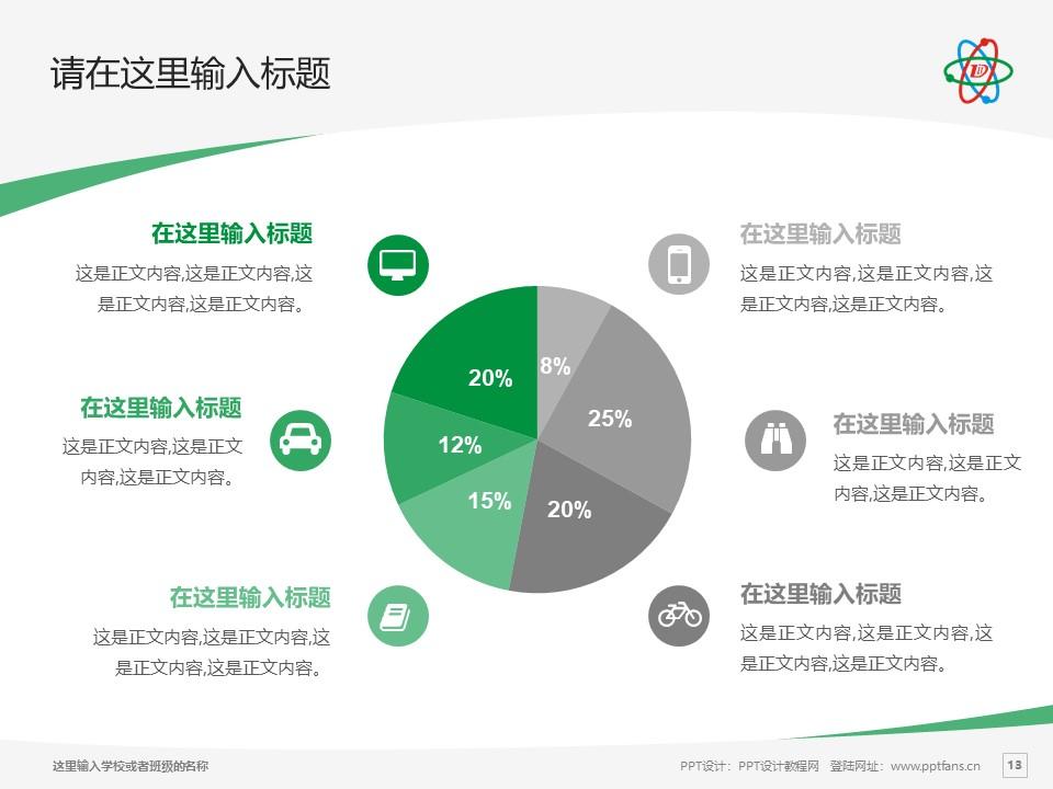 郑州电子信息职业技术学院PPT模板下载_幻灯片预览图13