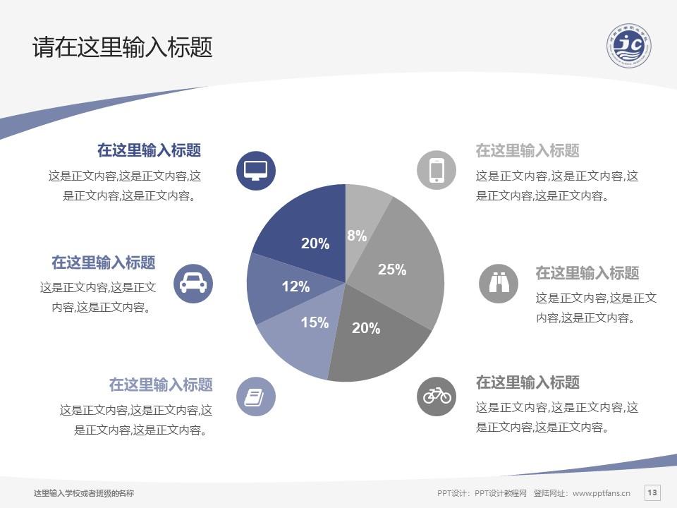 河南检察职业学院PPT模板下载_幻灯片预览图13