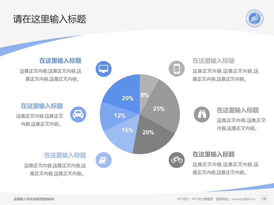 江汉艺术职业学院PPT模板下载_幻灯片预览图13