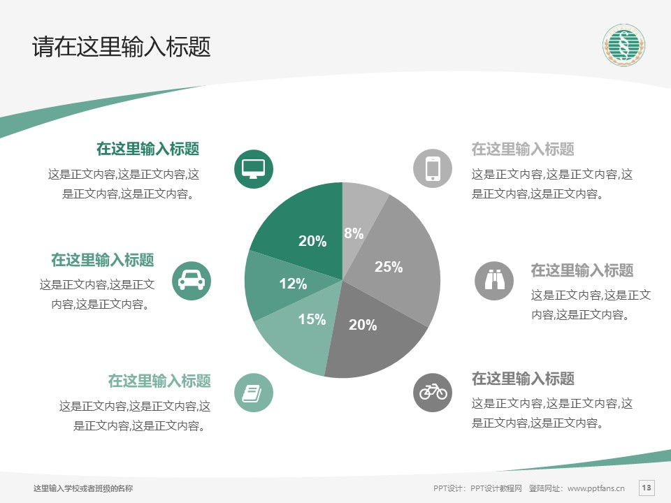 武汉生物工程学院PPT模板下载_幻灯片预览图13