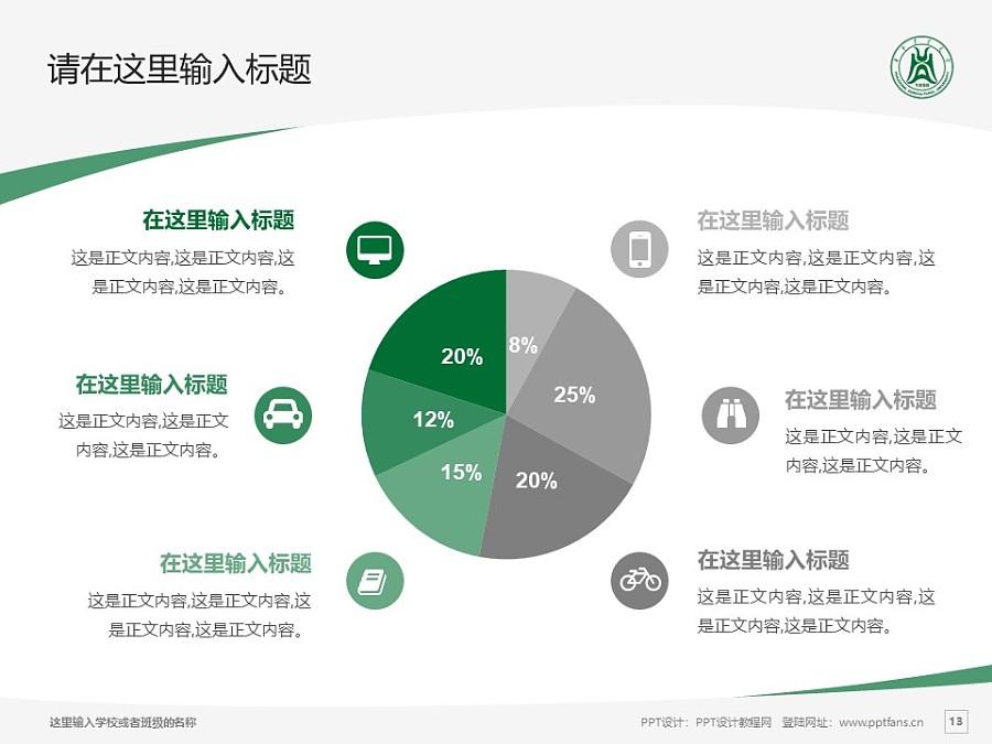 华中农业大学PPT模板下载_幻灯片预览图13