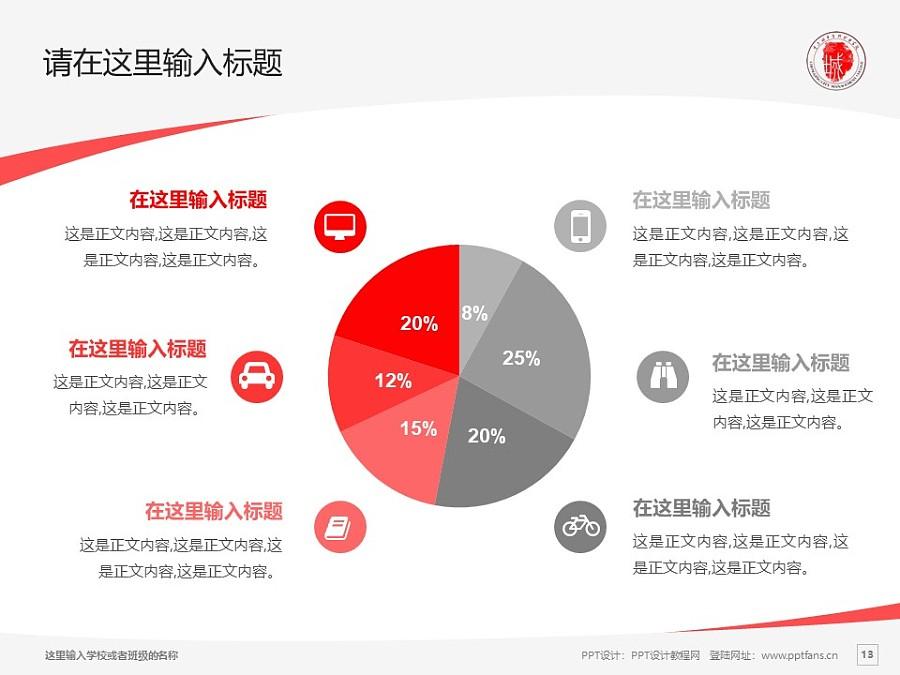 重庆城市管理职业学院PPT模板_幻灯片预览图13
