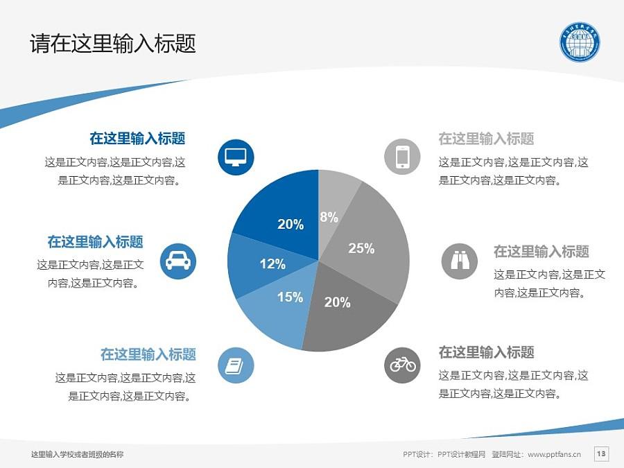 重庆经贸职业学院PPT模板_幻灯片预览图13