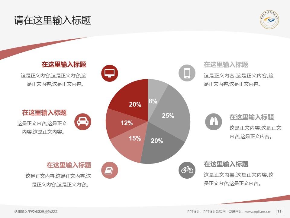 郑州财税金融职业学院PPT模板下载_幻灯片预览图13