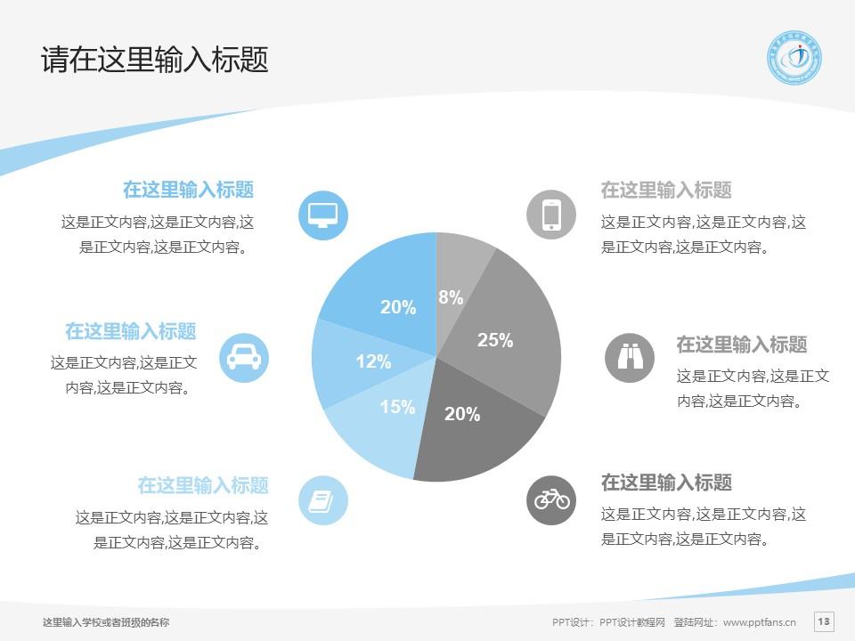 重庆安全技术职业学院PPT模板_幻灯片预览图13