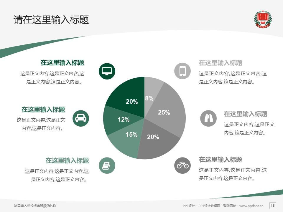 渭南师范学院PPT模板下载_幻灯片预览图13