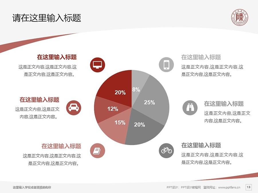 陕西师范大学PPT模板下载_幻灯片预览图13
