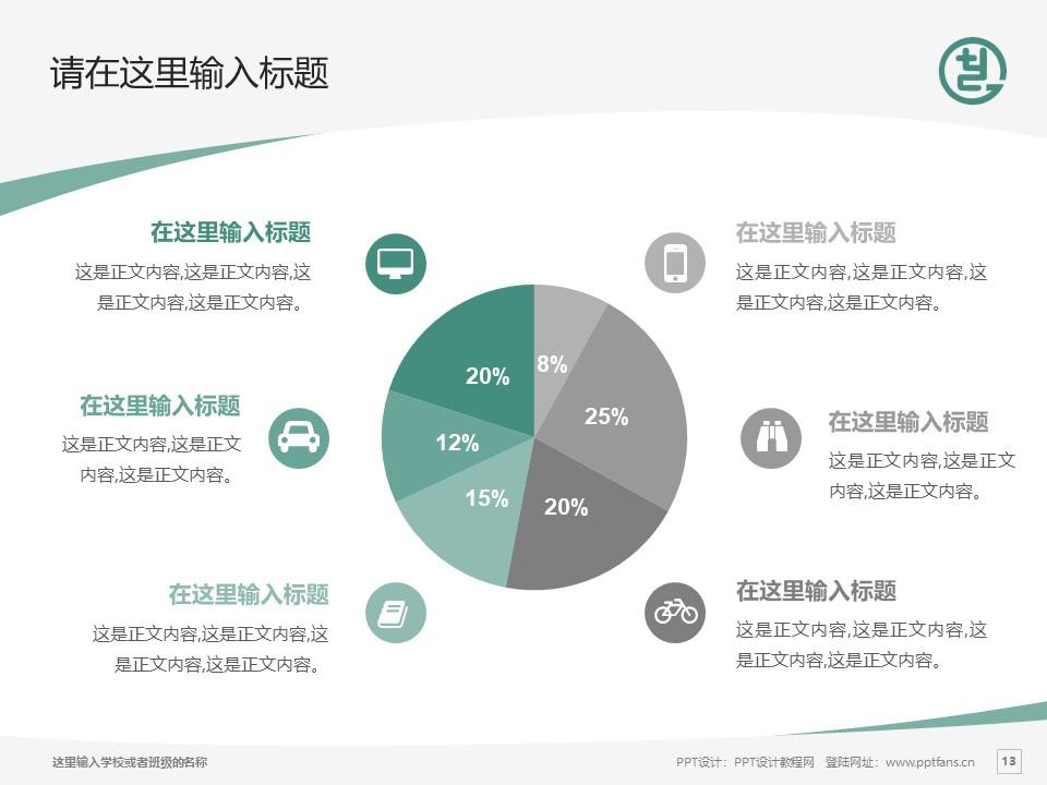 天津工艺美术职业学院PPT模板下载_幻灯片预览图13