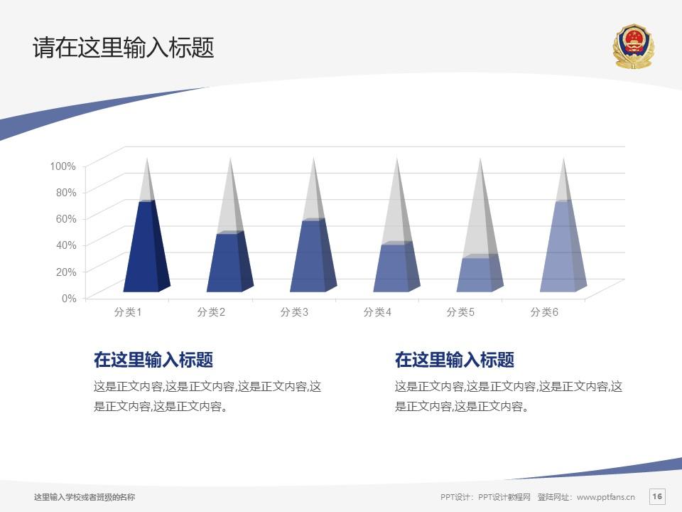 河南司法警官职业学院PPT模板下载_幻灯片预览图15