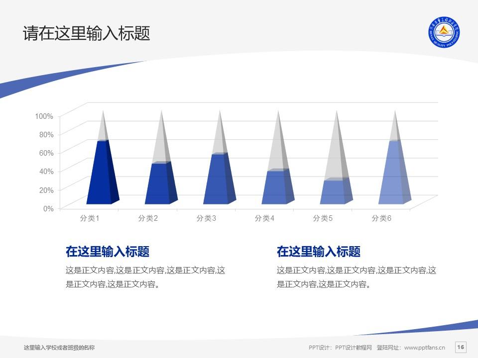 河南质量工程职业学院PPT模板下载_幻灯片预览图16