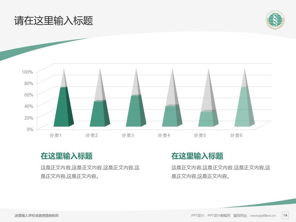 武汉生物工程学院PPT模板下载_幻灯片预览图16