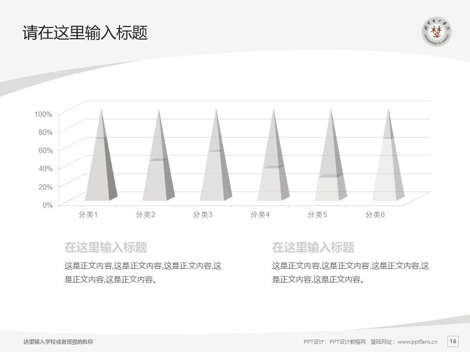 荆楚理工学院PPT模板下载_幻灯片预览图16