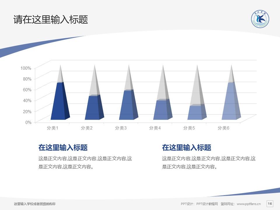 汉口学院PPT模板下载_幻灯片预览图16