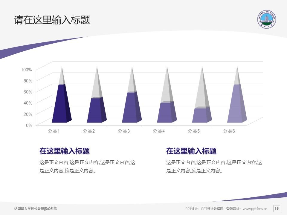 长江大学PPT模板下载_幻灯片预览图16