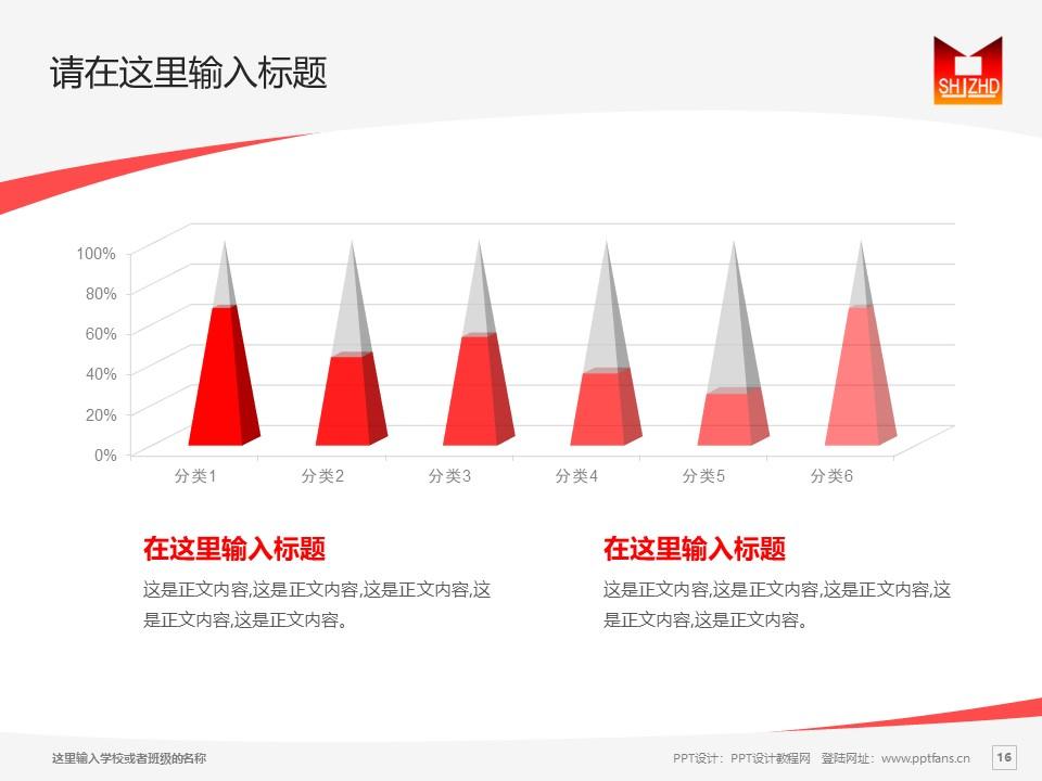 陕西省建筑工程总公司职工大学PPT模板下载_幻灯片预览图16
