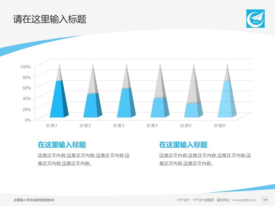 西安飞机工业公司职工工学院PPT模板下载_幻灯片预览图16
