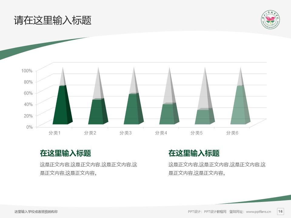 陕西工商职业学院PPT模板下载_幻灯片预览图16