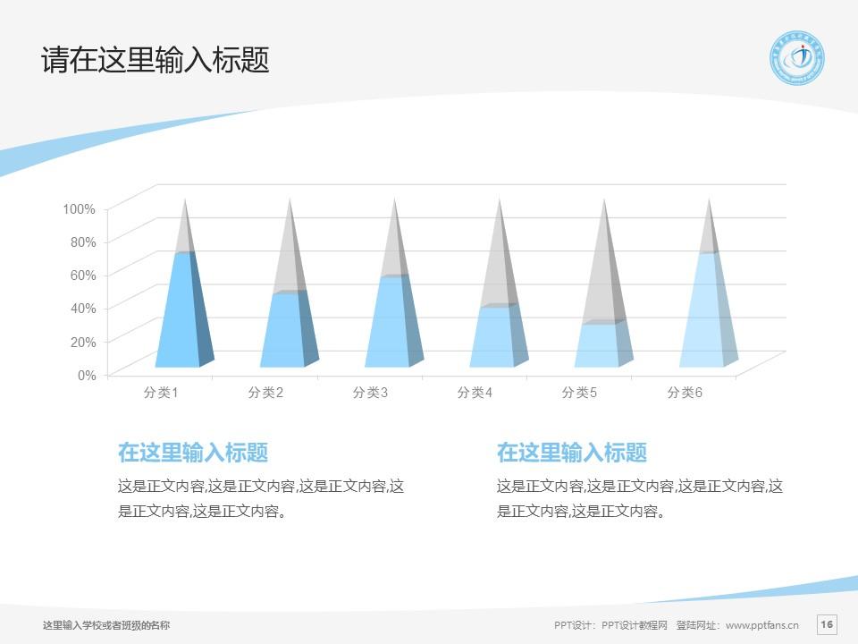 重庆安全技术职业学院PPT模板_幻灯片预览图16