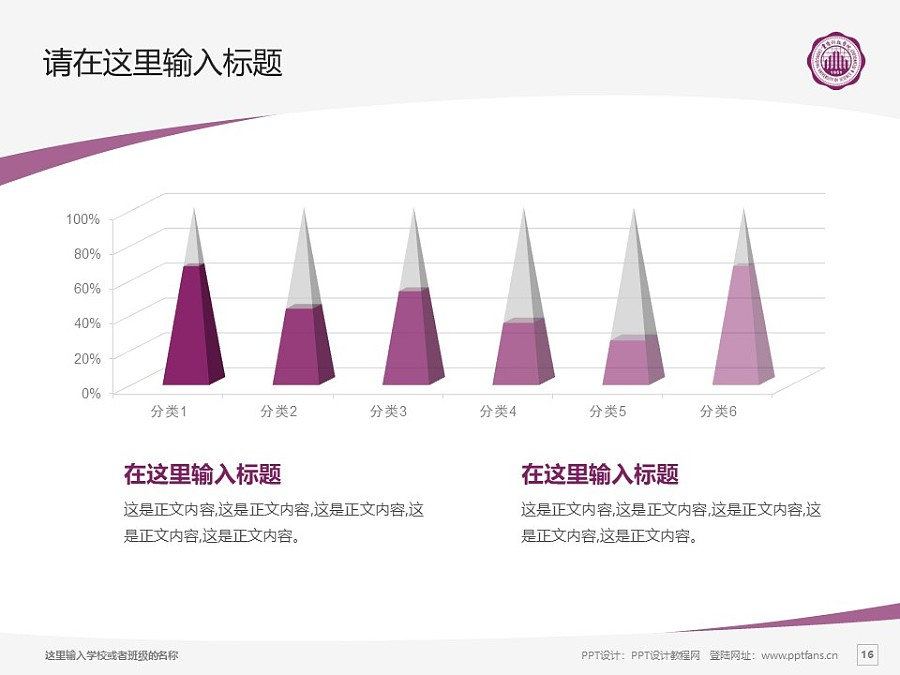重庆科技学院PPT模板_幻灯片预览图16