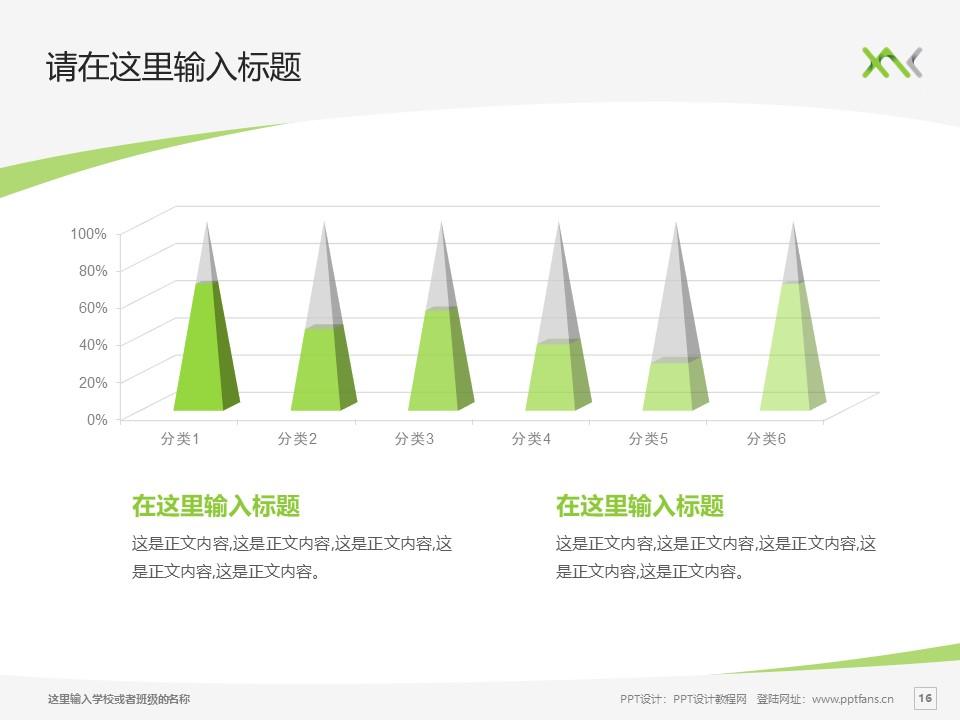 西安汽车科技职业学院PPT模板下载_幻灯片预览图16