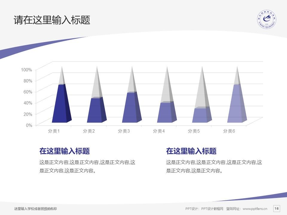 西安高新科技职业学院PPT模板下载_幻灯片预览图16