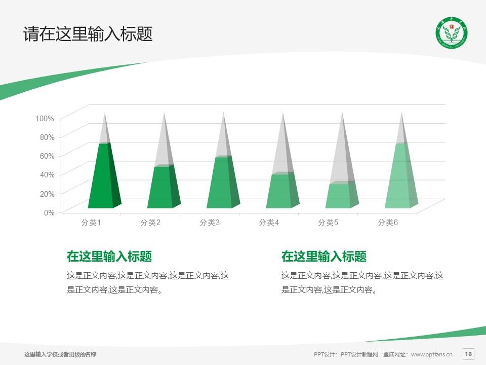 西安医学院PPT模板下载_幻灯片预览图16