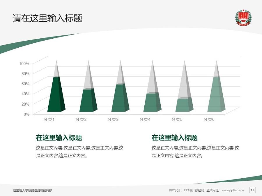 渭南师范学院PPT模板下载_幻灯片预览图16