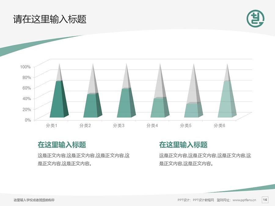 天津工艺美术职业学院PPT模板下载_幻灯片预览图16