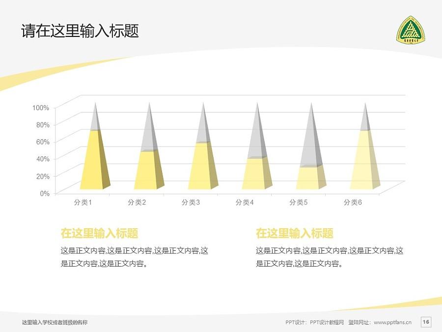 重庆邮电大学PPT模板_幻灯片预览图16